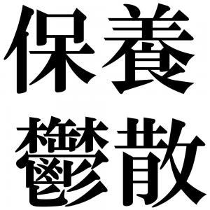 保養鬱散の四字熟語-壁紙/画像