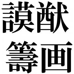 謨猷籌画の四字熟語-壁紙/画像
