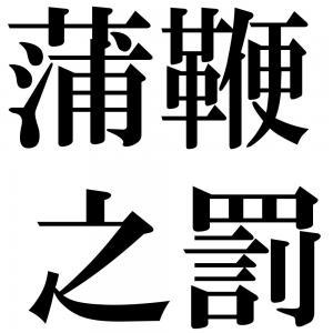 蒲鞭之罰の四字熟語-壁紙/画像