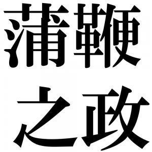 蒲鞭之政の四字熟語-壁紙/画像