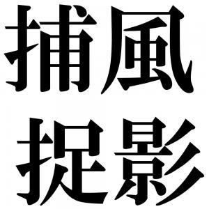 捕風捉影の四字熟語-壁紙/画像