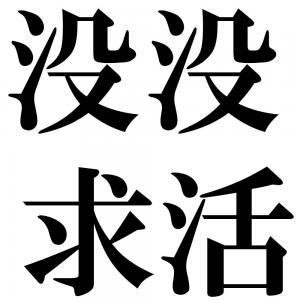 没没求活の四字熟語-壁紙/画像