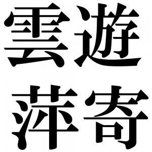 雲遊萍寄の四字熟語-壁紙/画像