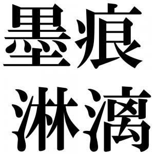墨痕淋漓の四字熟語-壁紙/画像