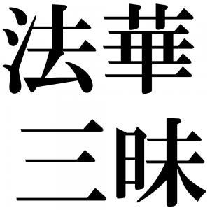 法華三昧の四字熟語-壁紙/画像