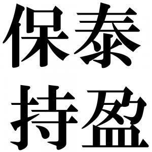 保泰持盈の四字熟語-壁紙/画像