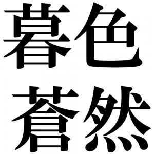 暮色蒼然の四字熟語-壁紙/画像