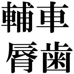 輔車脣歯の四字熟語-壁紙/画像