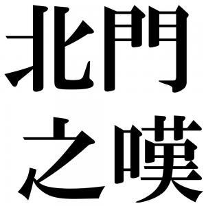 北門之嘆の四字熟語-壁紙/画像