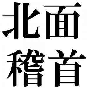 北面稽首の四字熟語-壁紙/画像