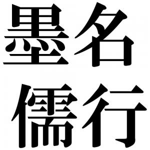 墨名儒行の四字熟語-壁紙/画像