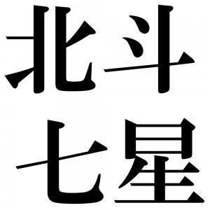 北斗七星の四字熟語-壁紙/画像