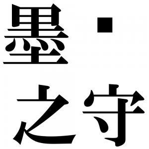 墨翟之守の四字熟語-壁紙/画像