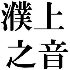 濮上之音の四字熟語-壁紙/画像