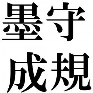 墨守成規の四字熟語-壁紙/画像