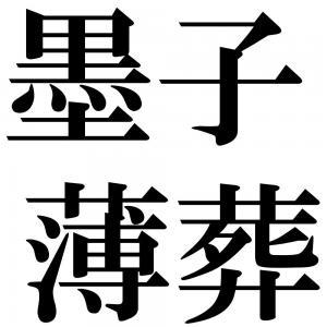 墨子薄葬の四字熟語-壁紙/画像