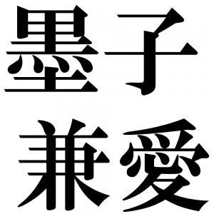 墨子兼愛の四字熟語-壁紙/画像