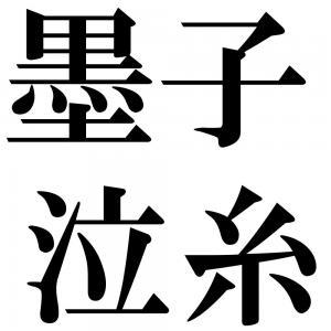 墨子泣糸の四字熟語-壁紙/画像