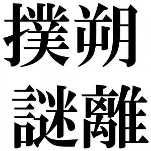 撲朔謎離の四字熟語-壁紙/画像