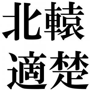 北轅適楚の四字熟語-壁紙/画像