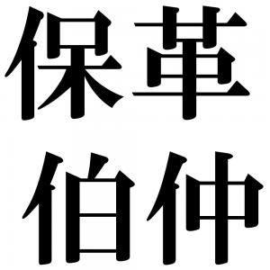 保革伯仲の四字熟語-壁紙/画像