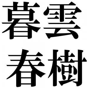 暮雲春樹の四字熟語-壁紙/画像