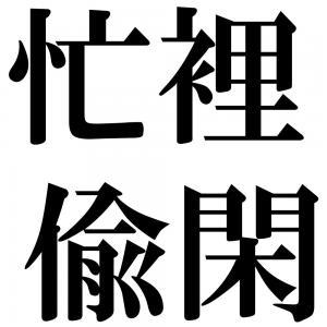 忙裡偸閑の四字熟語-壁紙/画像