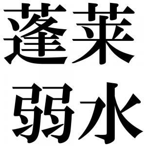 蓬莱弱水の四字熟語-壁紙/画像