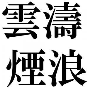 雲濤煙浪の四字熟語-壁紙/画像