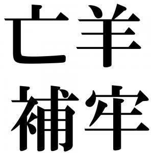 亡羊補牢の四字熟語-壁紙/画像