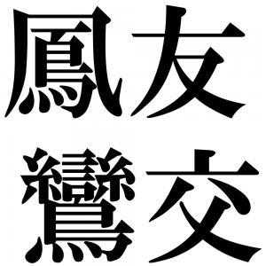 鳳友鸞交の四字熟語-壁紙/画像