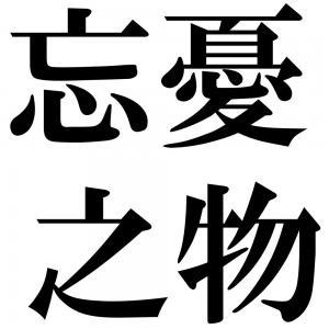 忘憂之物の四字熟語-壁紙/画像