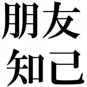 朋友知己の四字熟語-壁紙/画像