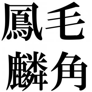 鳳毛麟角の四字熟語-壁紙/画像