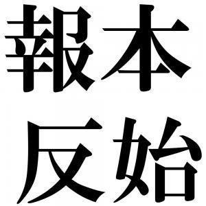 報本反始の四字熟語-壁紙/画像