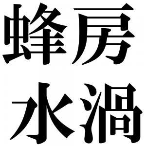 蜂房水渦の四字熟語-壁紙/画像