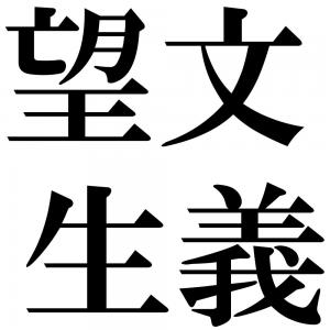 望文生義の四字熟語-壁紙/画像