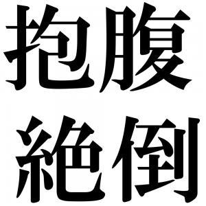 抱腹絶倒の四字熟語-壁紙/画像