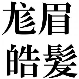 尨眉皓髪の四字熟語-壁紙/画像