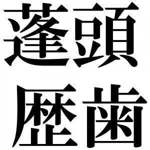 蓬頭歴歯の四字熟語-壁紙/画像