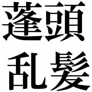 蓬頭乱髪の四字熟語-壁紙/画像