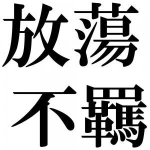 放蕩不羈の四字熟語-壁紙/画像