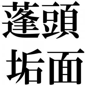 蓬頭垢面の四字熟語-壁紙/画像