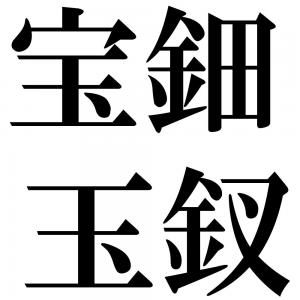 宝鈿玉釵の四字熟語-壁紙/画像