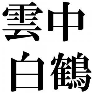 雲中白鶴の四字熟語-壁紙/画像