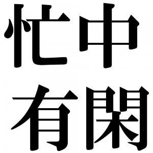 忙中有閑の四字熟語-壁紙/画像
