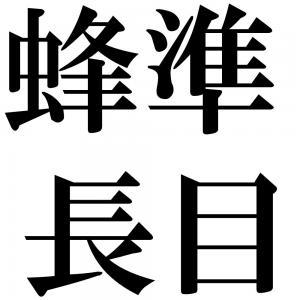蜂準長目の四字熟語-壁紙/画像