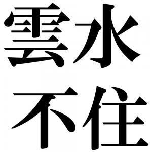 雲水不住の四字熟語-壁紙/画像