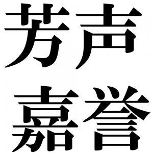 芳声嘉誉の四字熟語-壁紙/画像