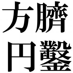 方臍円鑿の四字熟語-壁紙/画像